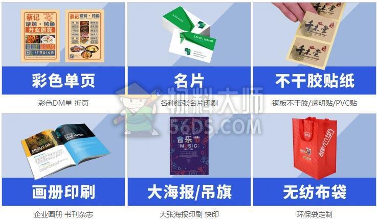印刷报价上线 www.ds883.com/yinshua/